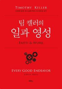 팀 켈러의 일과 영성 - 인간의 일과 하나님의 역사 사이의 줄 잇기