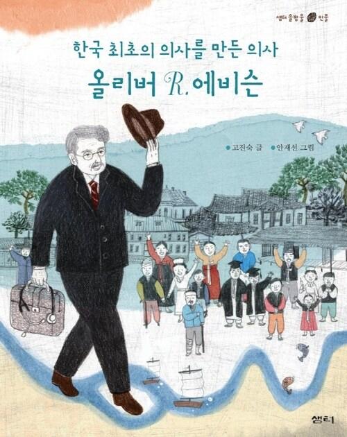 올리버 R. 에비슨 : 한국 최초의 의사를 만든 의사