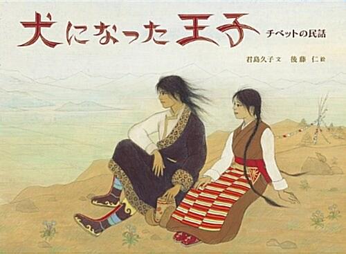 犬になった王子――チベットの民話 (大型本)