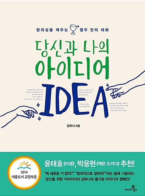 당신과 나의 아이디어