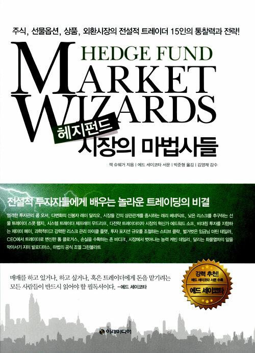 헤지펀드시장의 마법사들 : 주식, 선물옵션, 상품, 외환시장의 전설적 트레이더 15인의 통찰력과 전략!