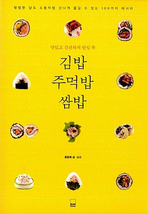 김밥 주먹밥 쌈밥