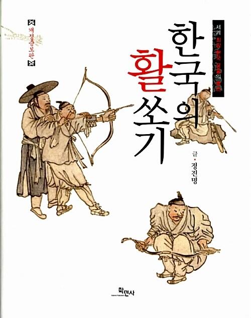 한국의 활쏘기