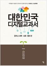 [중고] 대한민국 디지털교과서