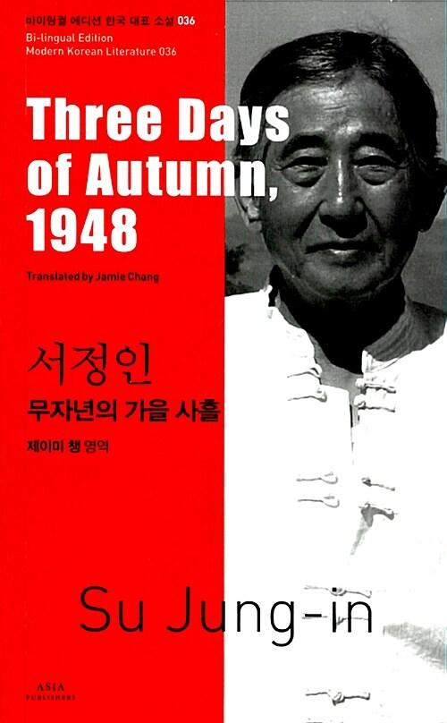 서정인 : 무자년의 가을 사흘 Three Days of Autumn, 1948