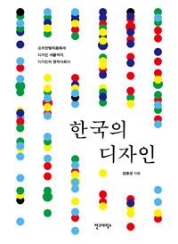 한국의 디자인 - 오리엔탈리즘에서 디자인 서울까지, 디자인의 정치사회사
