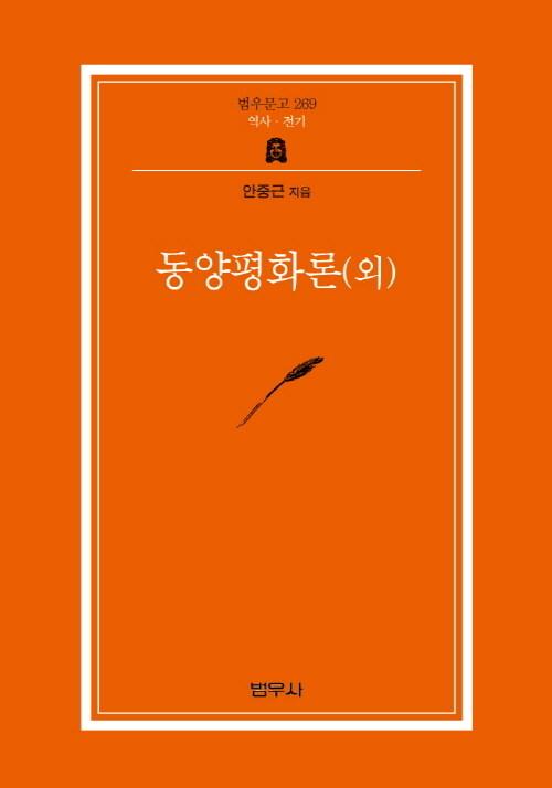 동양평화론(외) - 범우문고 269