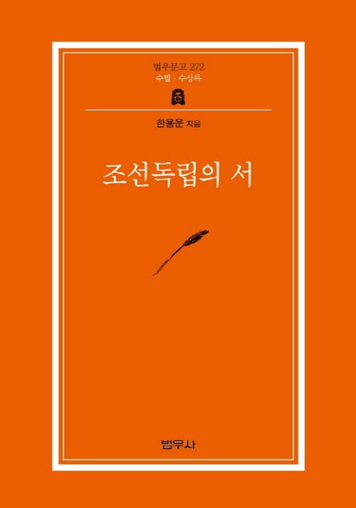 조선독립의 서 - 범우문고 272