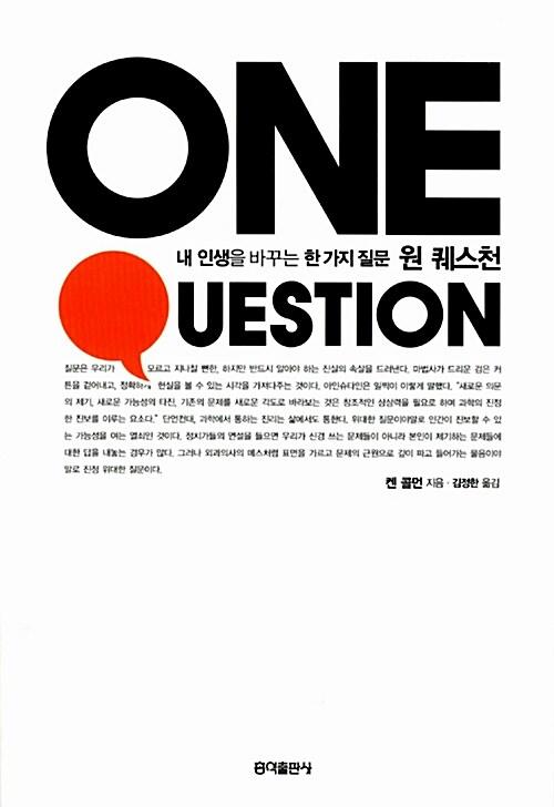 원 퀘스천 One Question