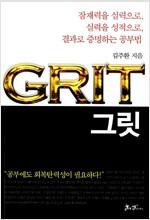 [중고] 그릿 Grit