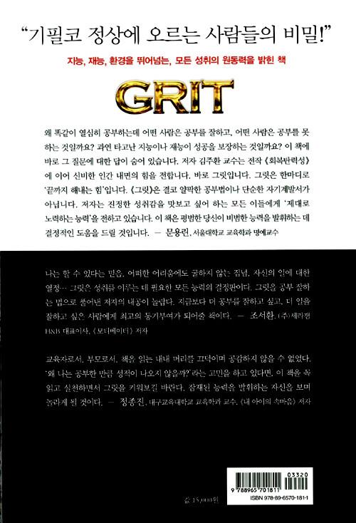 그릿 : 잠재력을 실력으로, 실력을 성적으로, 결과로 증명하는 공부법