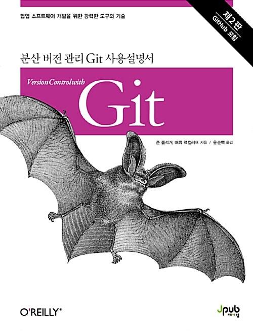 분산 버전 관리 Git 사용설명서