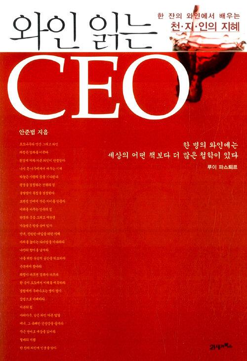 와인 읽는 CEO : 한 잔의 와인에서 배우는 천·지·인의 지혜