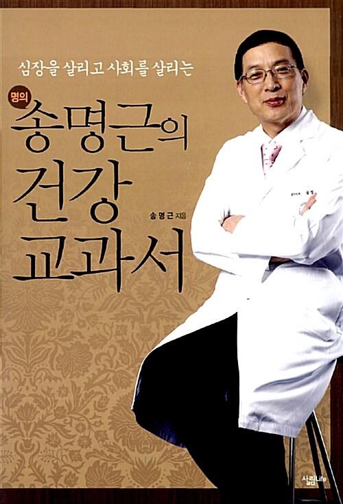 명의 송명근의 건강 교과서