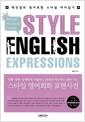 스타일 영어회화 표현사전 Style English Expressions