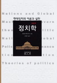 정치학 : 현대정치의 이론과 실천 개정판