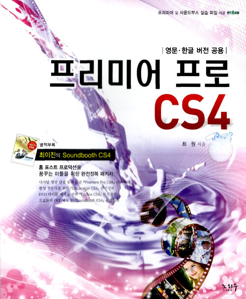Premiere pro CS4 : 디지털 영상 편집 툴의 세계 표준