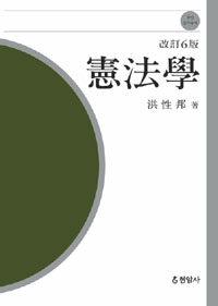 憲法學 改訂6版
