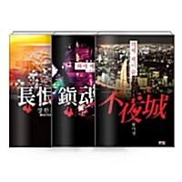 [세트] 하세 세이슈 불야성 시리즈 세트 - 전3권