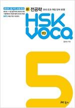 전공략 新HSK VOCA 5급