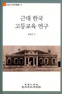 근대 한국 고등교육 연구