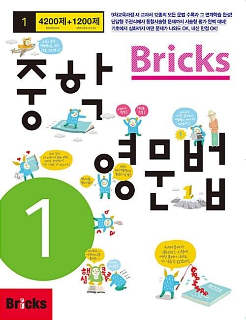Bricks 중학 영문법 중1