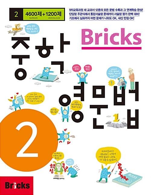 Bricks 중학 영문법 중2