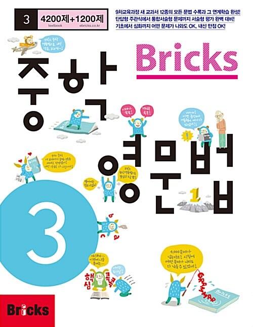 Bricks 중학 영문법 중3