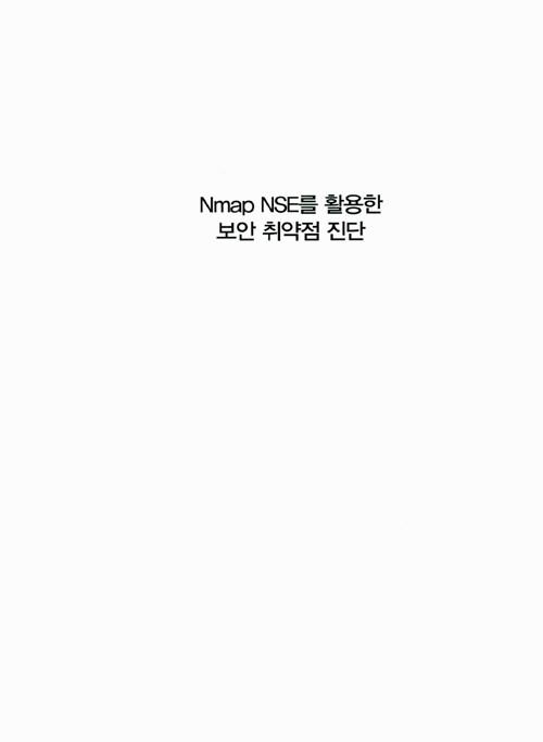Nmap NSE를 활용한 보안 취약점 진단 : 엔맵 스크립팅 엔진으로 하는 네트워크와 웹서비스 보안 분석
