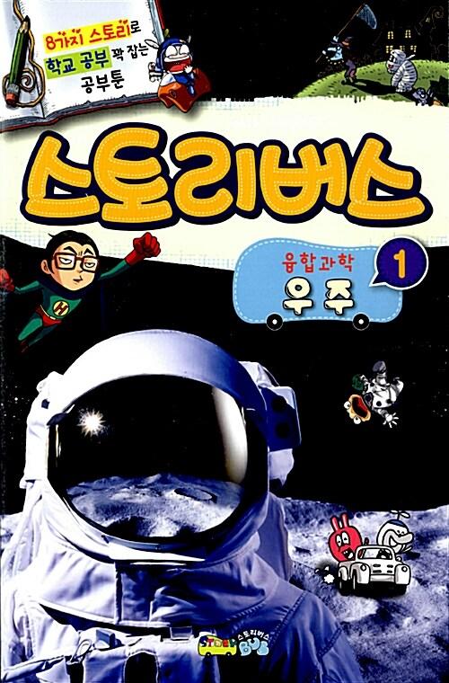 스토리버스 융합과학 1 : 우주