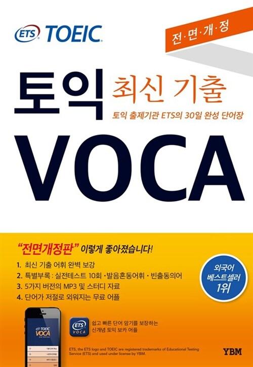 [중고] ETS TOEIC VOCA (최신 기출어휘 수록, 교재 + 5가지 버전 MP3 + 보카 App)