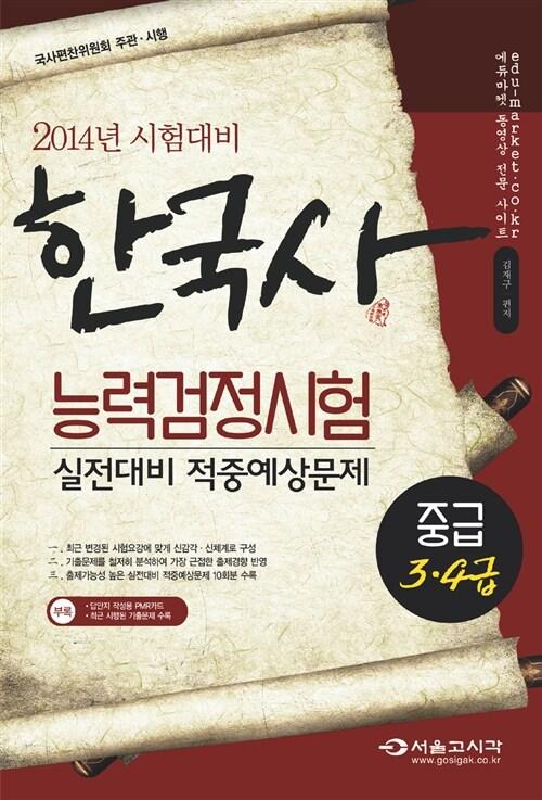 2014 韓 한국사 능력 검정시험 실전대비 적중예상문제 중급(3.4급) (8절)