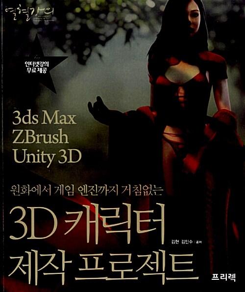 열혈강의 3D 캐릭터 제작 프로젝트