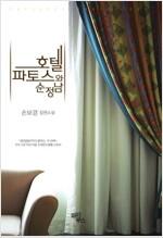[중고] 호텔 파토스와 순정남
