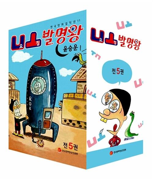 요철 발명왕 박스세트 - 전5권