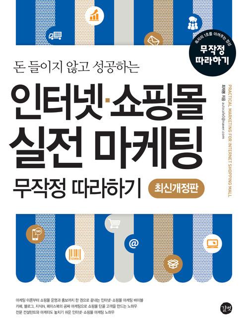 인터넷 쇼핑몰 실전 마케팅 무작정 따라하기 - 최신개정판