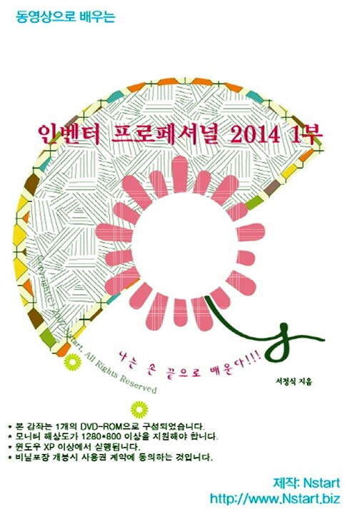 [DVD] 동영상으로 배우는 인벤터 프로페셔널 2014 1부 - DVD 1장 (11시간 23분)