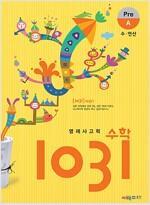 영재 사고력 수학 1031 Pre A (수, 연산)