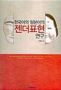 한국어와 일본어의 젠더표현 연구