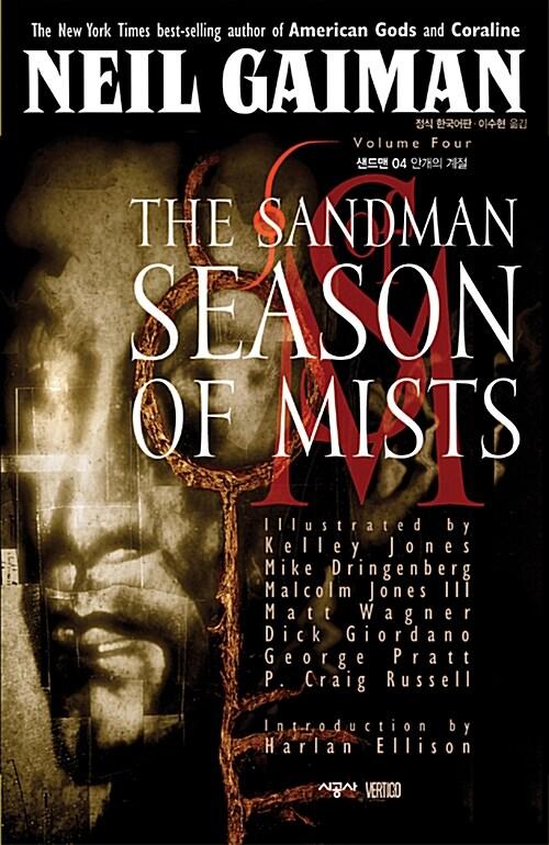 샌드맨 The SandMan 4