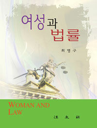 여성과 법률