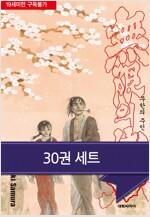 무한의 주인(전30권/완결)