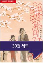 [고화질세트] 무한의 주인(총30권/완결)