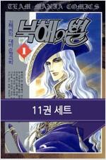 [고화질 세트] 북해의 별 (1~11권)