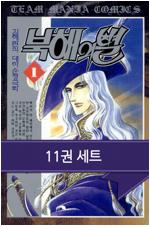 북해의 별 (1~11권)