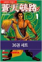 창천항로 (무삭제완역판) (전36권/완결)