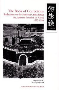 The book of corrections : reflections on the national crisis during the Japanese invasion of Korea, 1592-1598