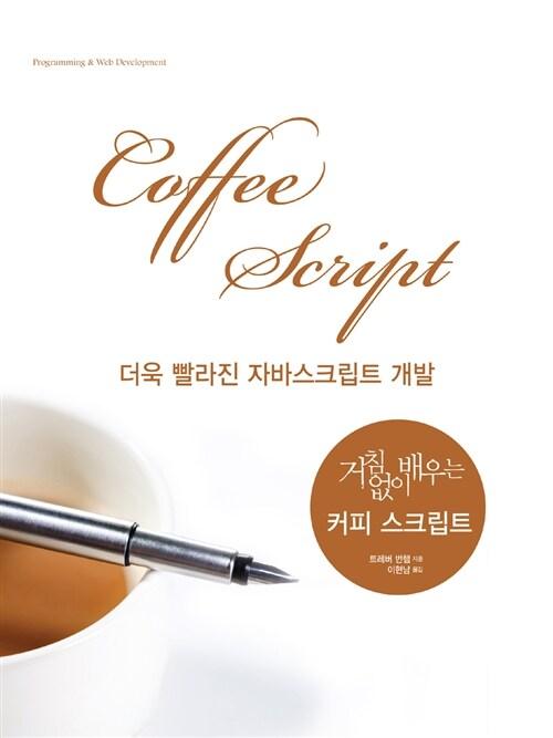 거침없이 배우는 커피스크립트