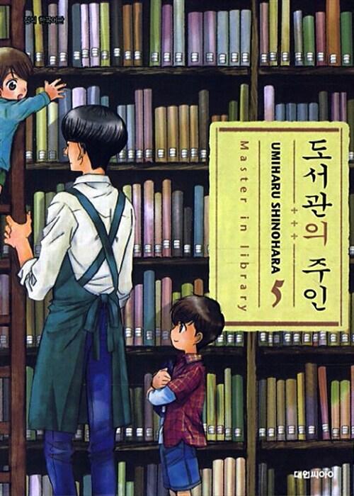 도서관의 주인 5