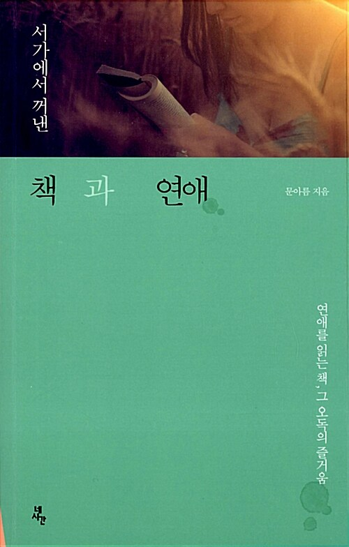 책과 연애